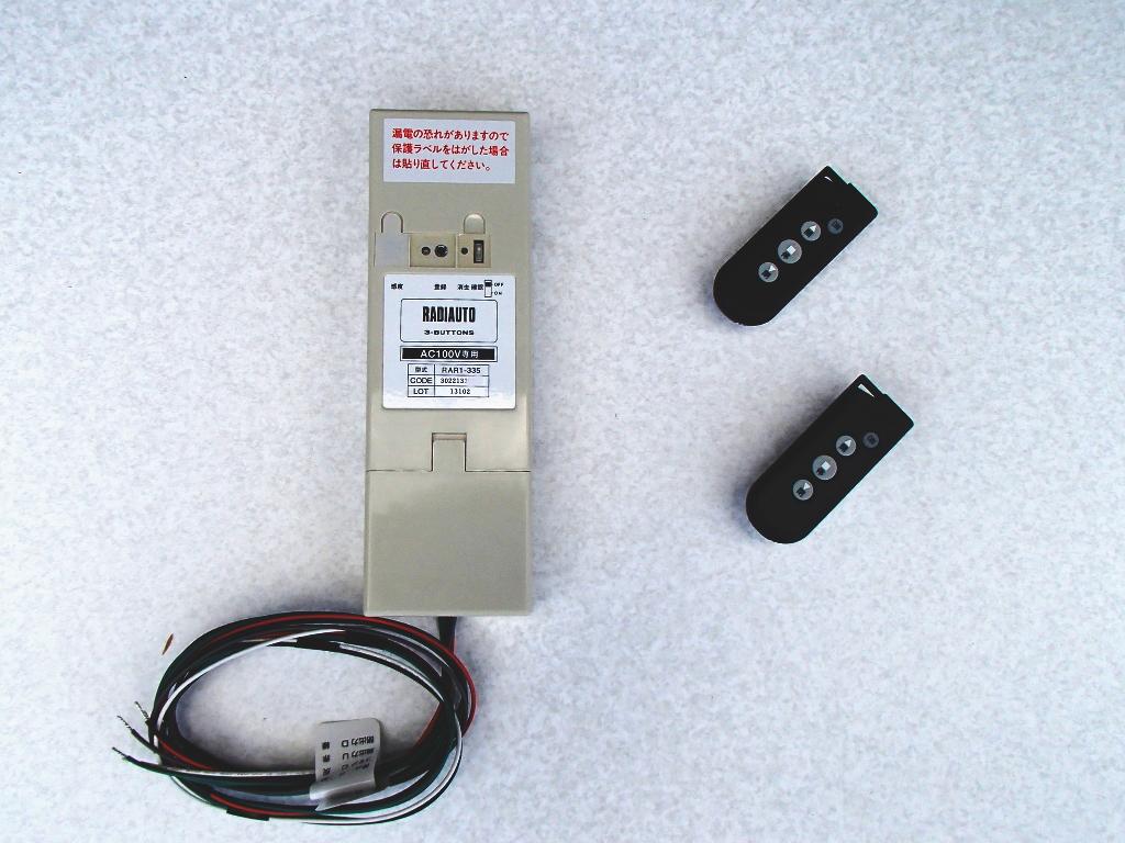 リモコン装置+送信機